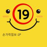 손가락점보-1P