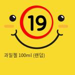 과일젤 100ml (랜덤)
