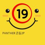 PANTHER 콘돔2P