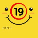 꼬마젤 1P