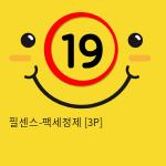 필센스-팩세정제 [3P]