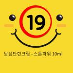 남성단련크림 - 스톤파워 10ml