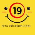 비너스 핫젤 5ml[10P] (사은품)